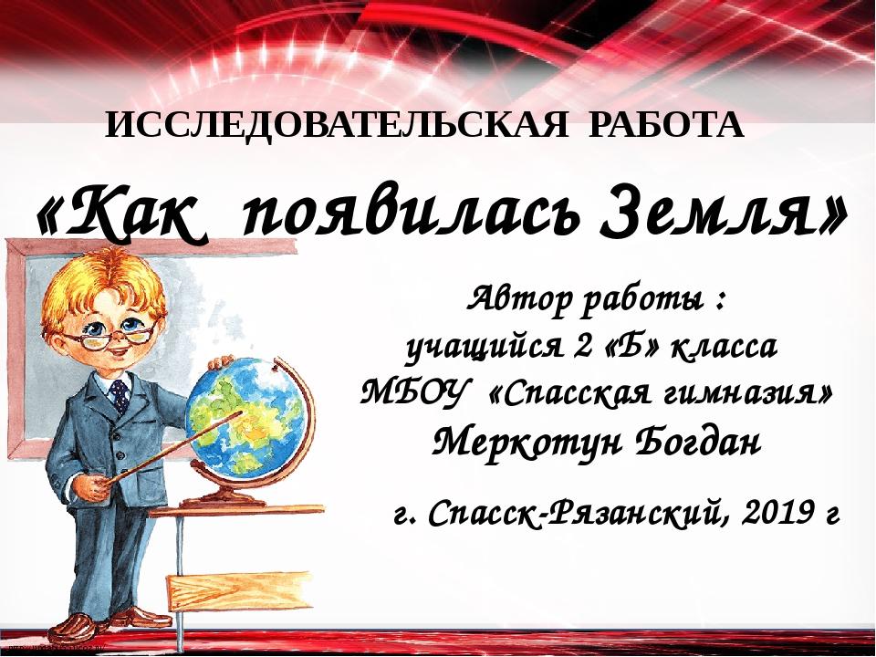 г. Спасск-Рязанский, 2019 г ИССЛЕДОВАТЕЛЬСКАЯ РАБОТА Автор работы : учащийся...