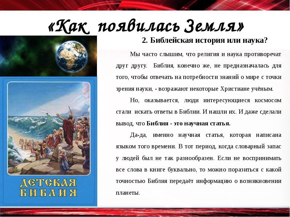 «Как появилась Земля» 2. Библейская история или наука? Мы часто слышим, что р...
