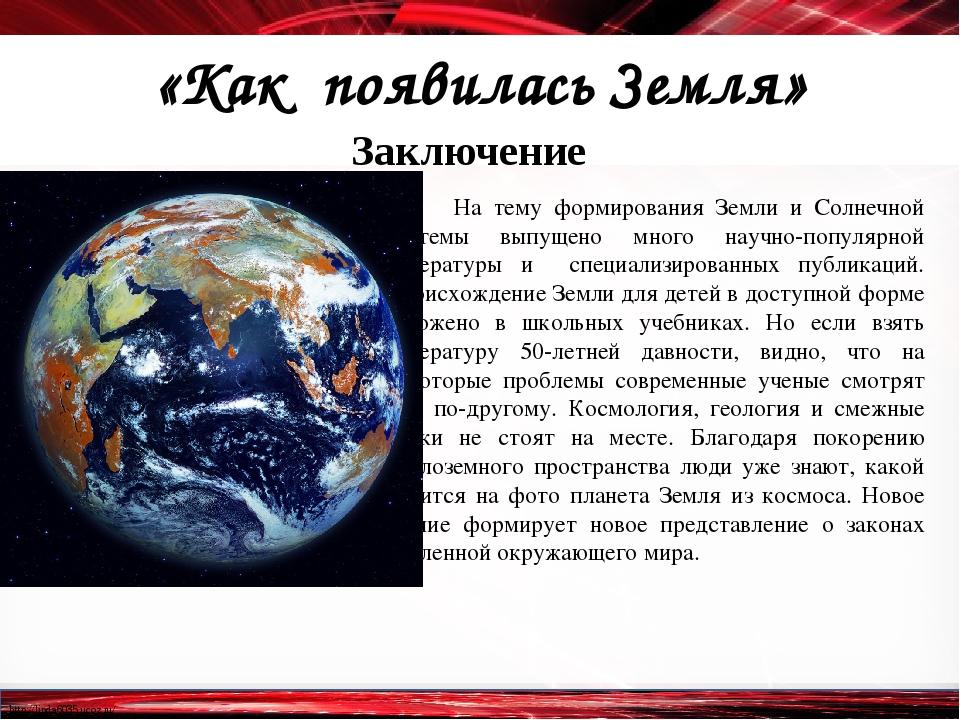 На тему формирования Земли и Солнечной системы выпущено много научно-популяр...