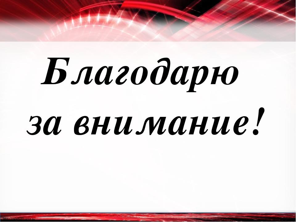 Благодарю за внимание! http://linda6035.ucoz.ru/