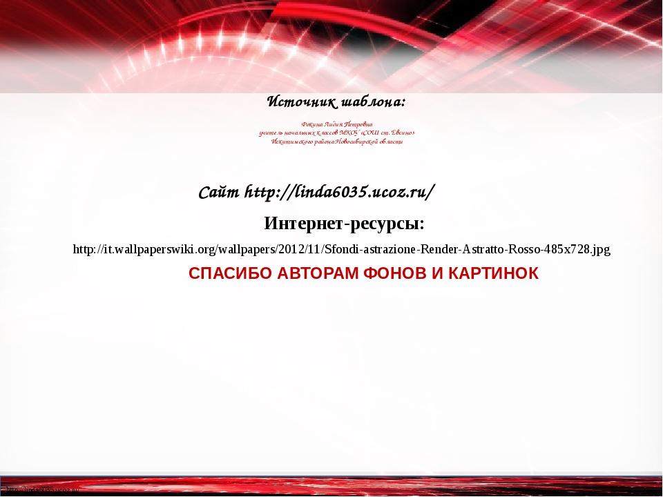 Интернет-ресурсы: http://it.wallpaperswiki.org/wallpapers/2012/11/Sfondi-astr...