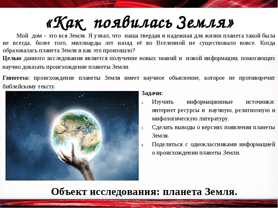 «Как появилась Земля» Мой дом – это вся Земля. Я узнал, что наша твердая и на...