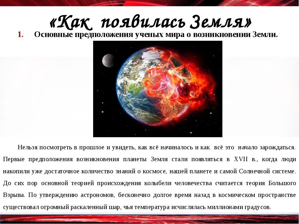 «Как появилась Земля» Основные предположения ученых мира о возникновении Земл...