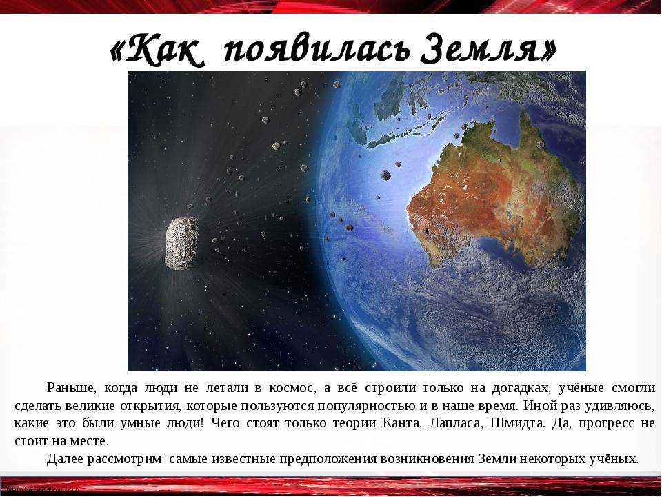 «Как появилась Земля» Раньше, когда люди не летали в космос, а всё строили то...