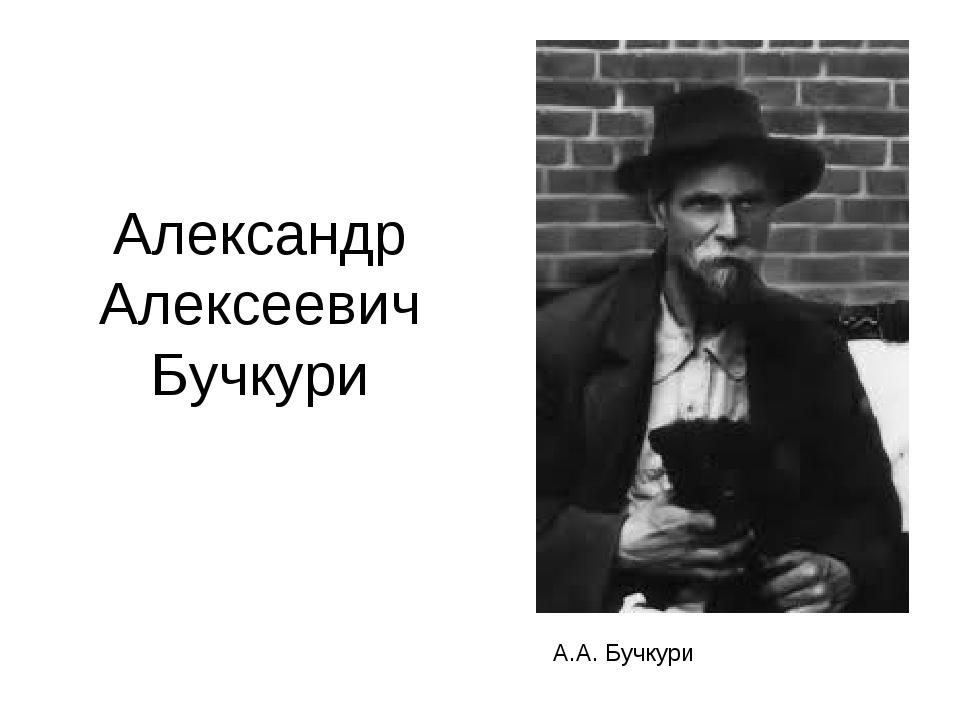 Александр Алексеевич Бучкури А.А. Бучкури