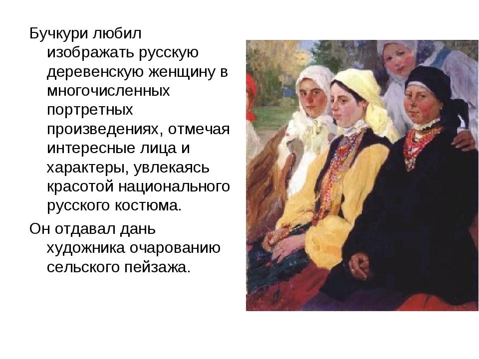 Бучкури любил изображать русскую деревенскую женщину в многочисленных портрет...