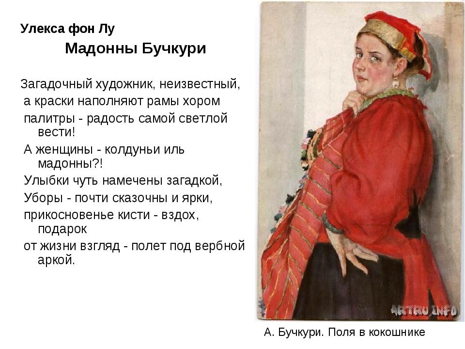 Улекса фон Лу Мадонны Бучкури Загадочный художник, неизвестный, а краски напо...