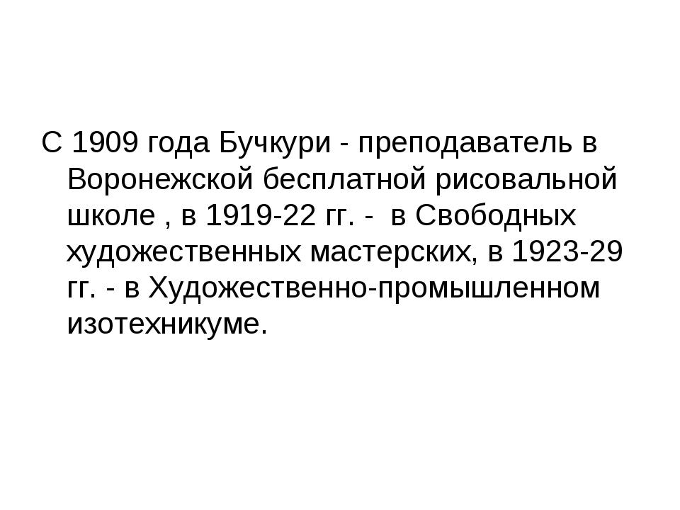 С 1909 года Бучкури - преподаватель в Воронежской бесплатной рисовальной школ...