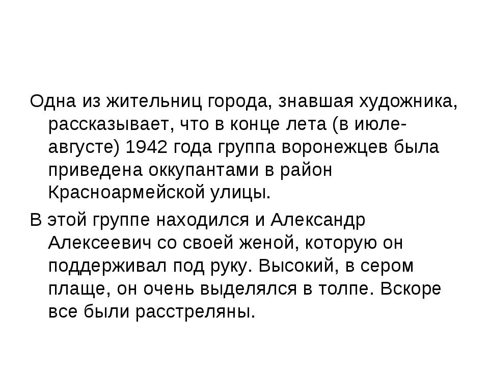 Одна из жительниц города, знавшая художника, рассказывает, что в конце лета (...