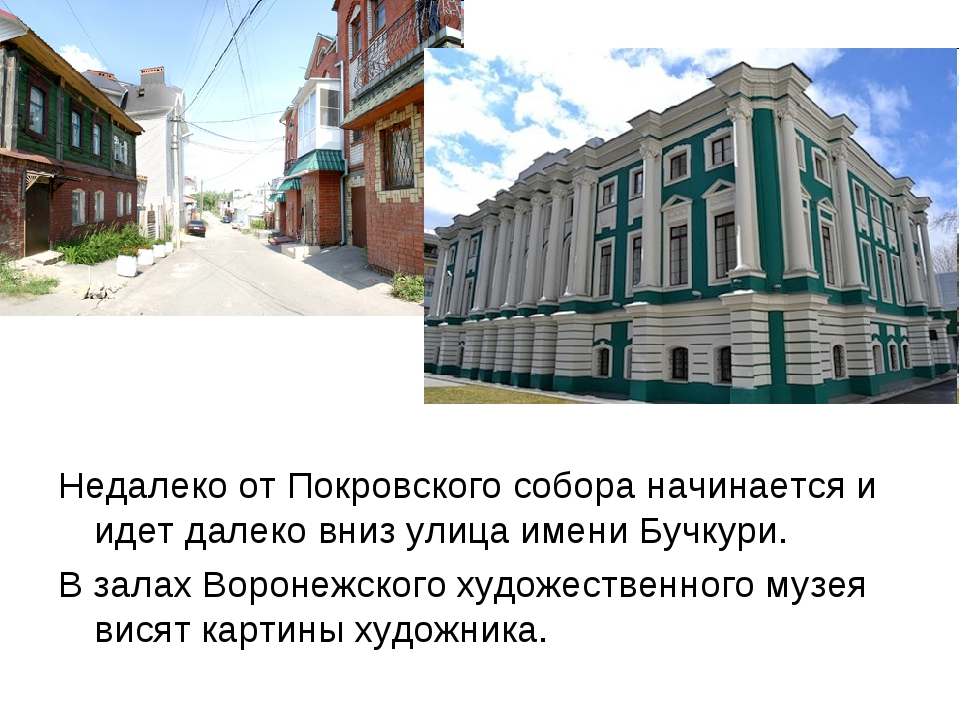 Недалеко от Покровского собора начинается и идет далеко вниз улица имени Бучк...