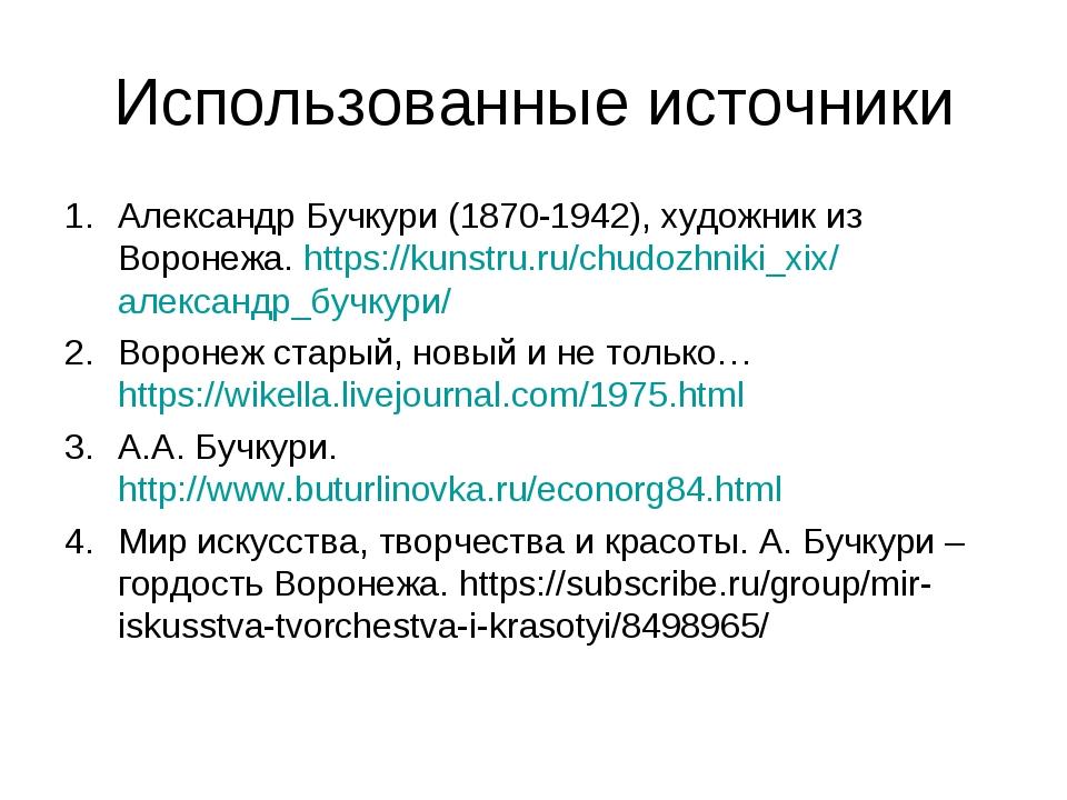 Использованные источники Александр Бучкури (1870-1942), художник из Воронежа....