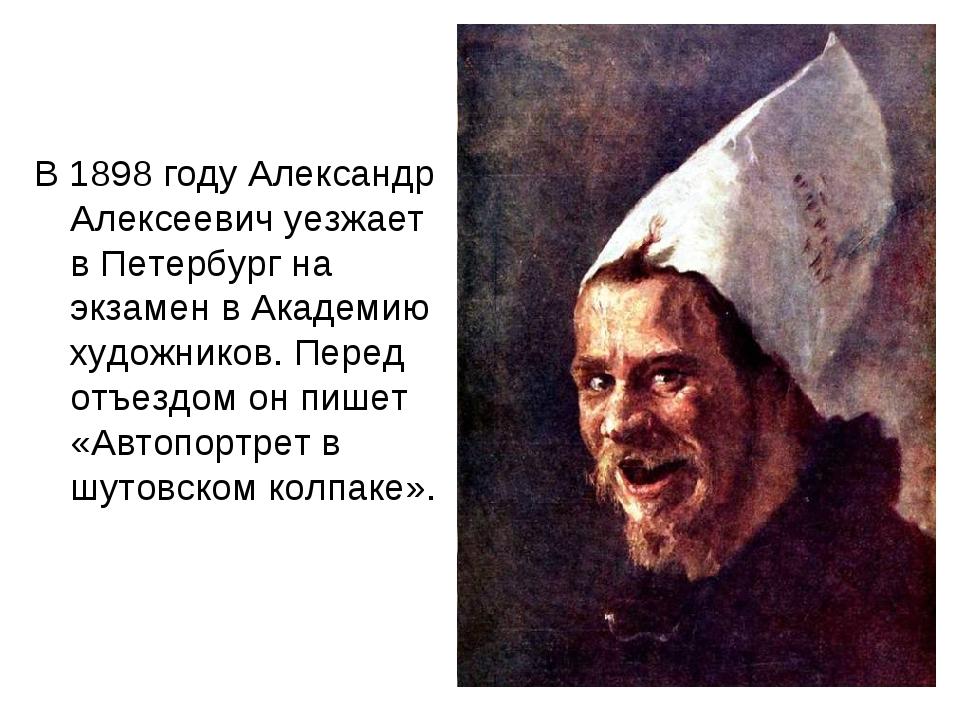 В 1898 году Александр Алексеевич уезжает в Петербург на экзамен в Академию ху...