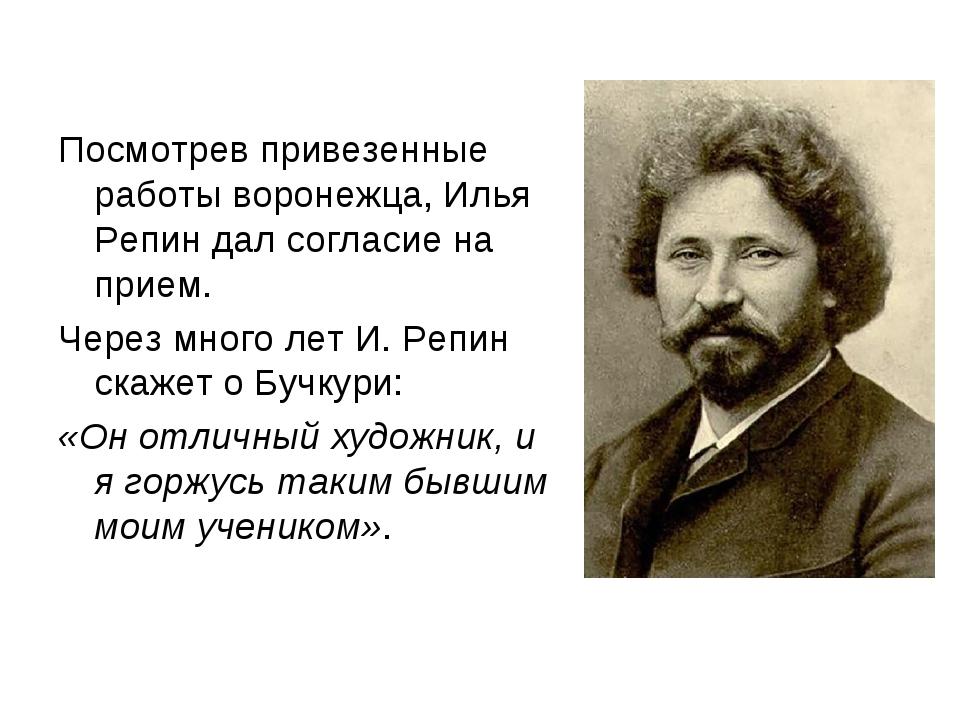 Посмотрев привезенные работы воронежца, Илья Репин дал согласие на прием. Чер...