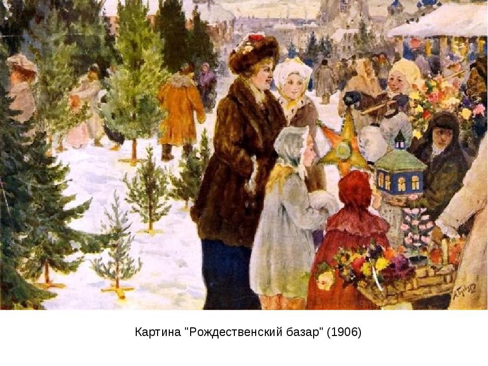 "Картина ""Рождественский базар"" (1906)"