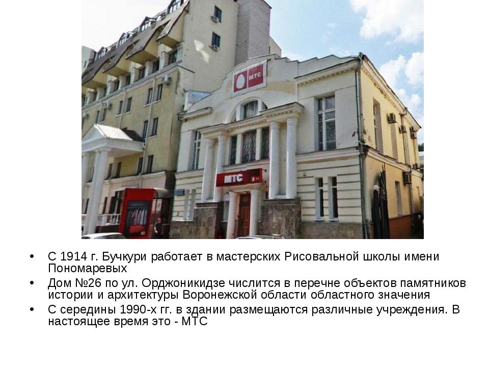 С 1914 г. Бучкури работает в мастерских Рисовальной школы имени Пономаревых Д...