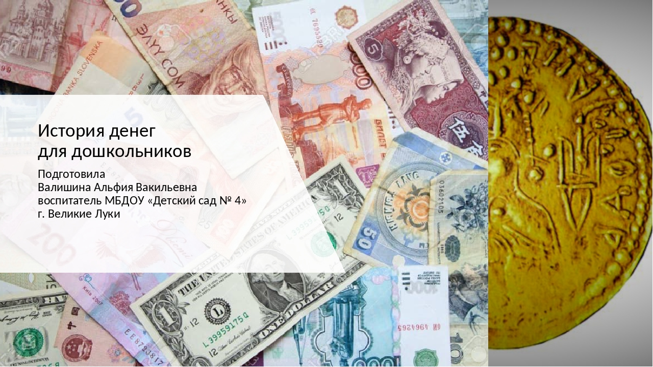 История денег для дошкольников Подготовила Валишина Альфия Вакильевна воспит...