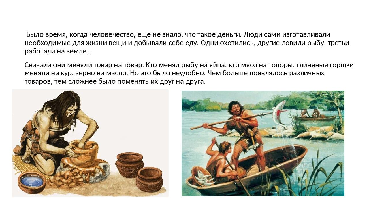 Было время, когда человечество, еще не знало, что такое деньги. Люди сами из...