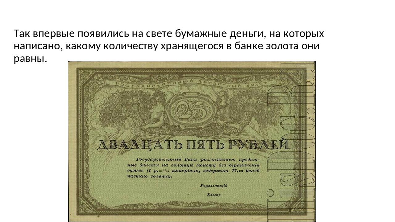 Так впервые появились на свете бумажные деньги, на которых написано, какому...
