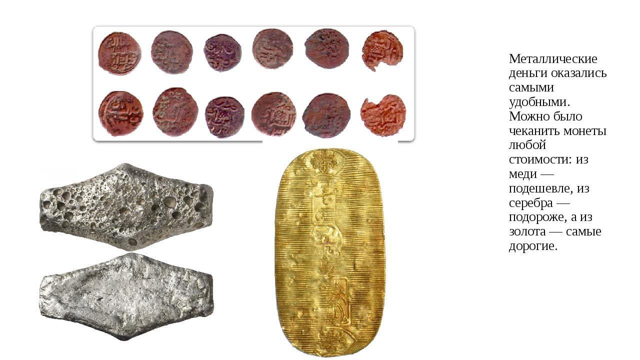 Металлические деньги оказались самыми удобными. Можно было чеканить монеты л...