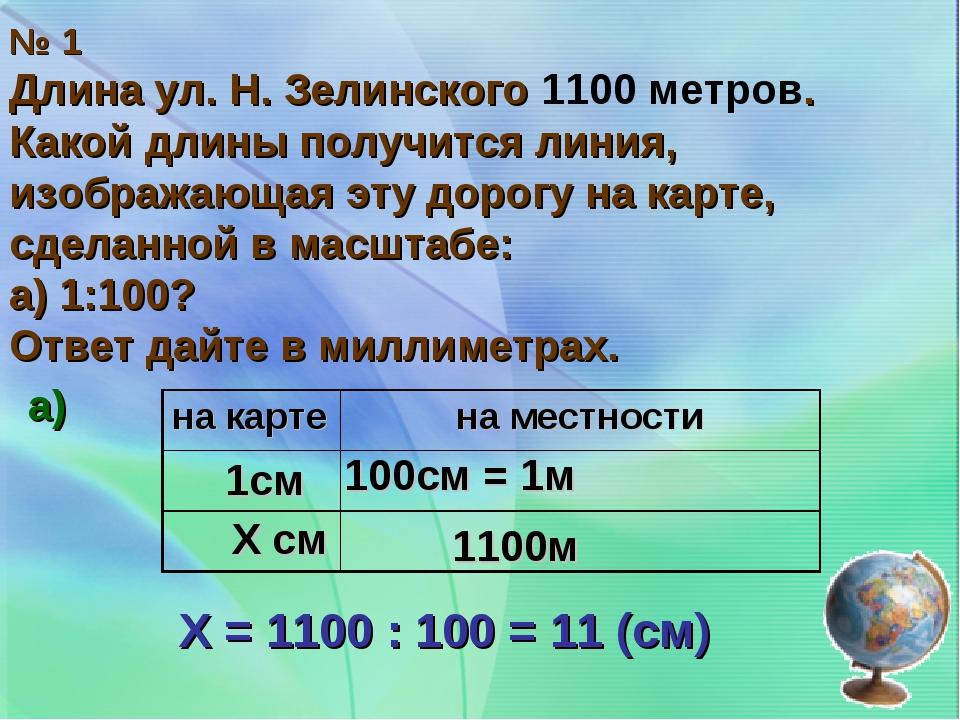 № 1 Длина ул. Н. Зелинского 1100 метров. Какой длины получится линия, изображ...