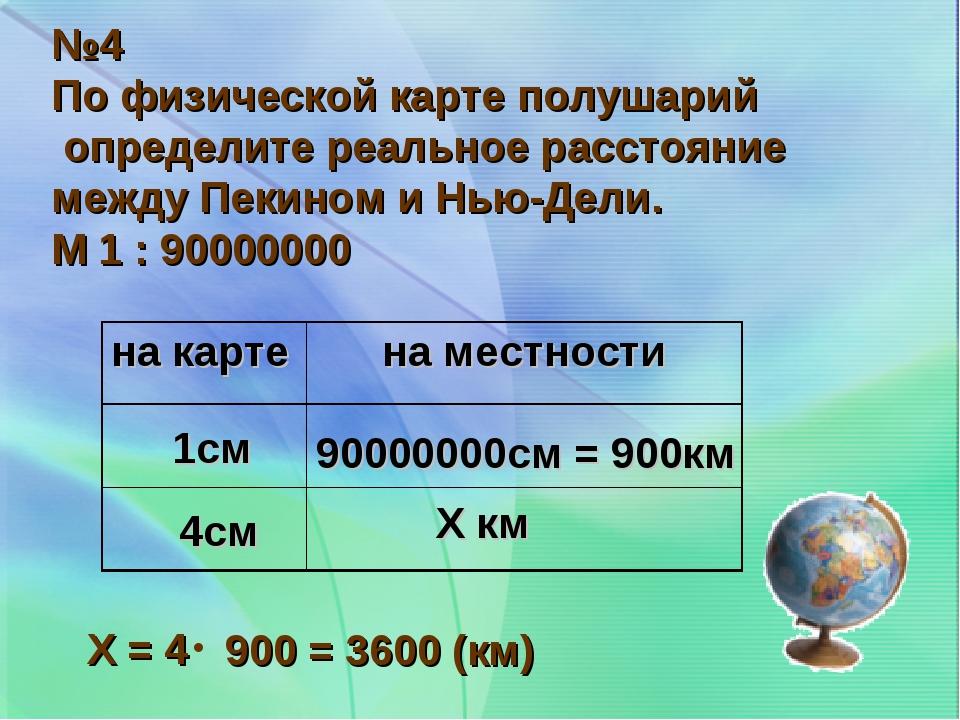 №4 По физической карте полушарий определите реальное расстояние между Пекином...