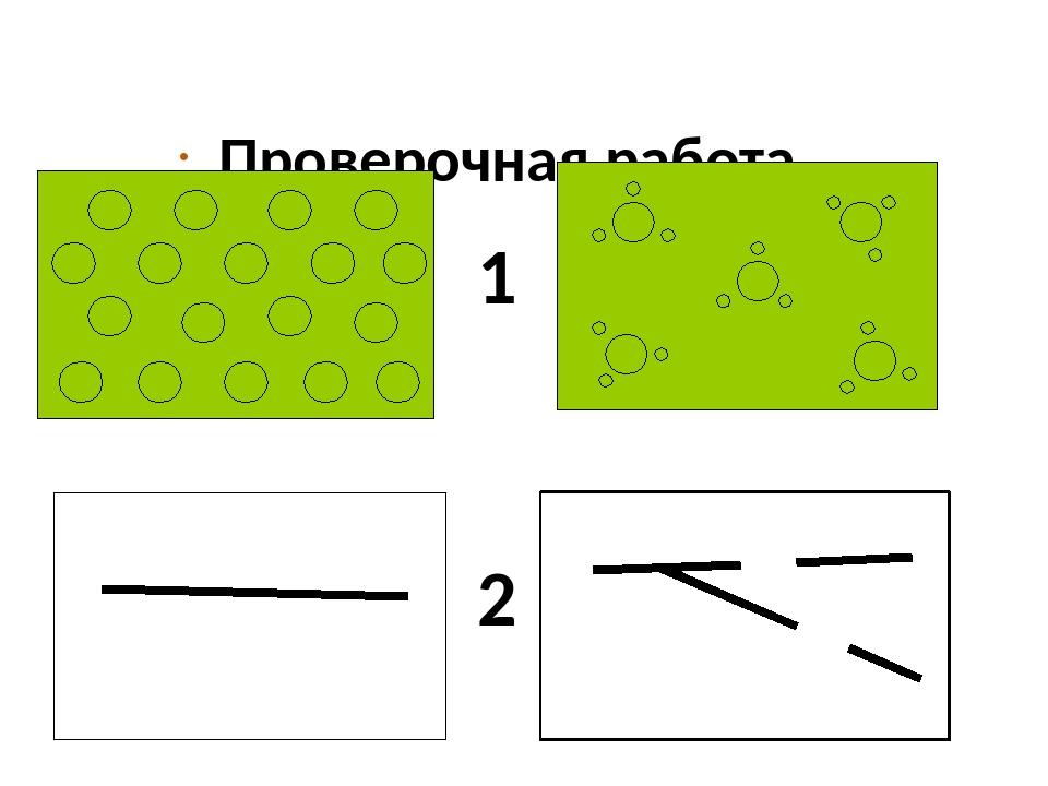 Проверочная работа 1 Вариант 2 вариант 1 2