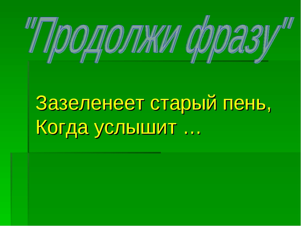 Зазеленеет старый пень, Когда услышит …