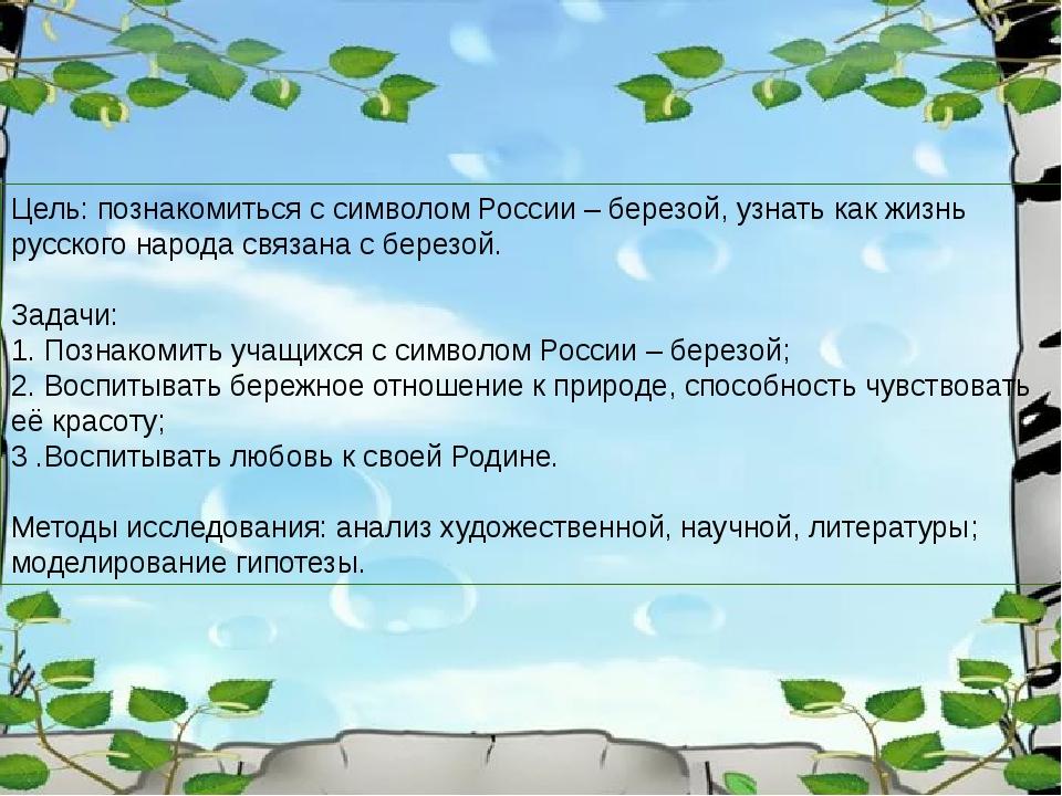 Цель: познакомиться с символом России – березой, узнать как жизнь русского н...