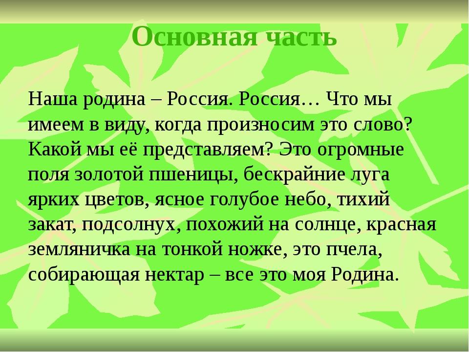 Основная часть Наша родина – Россия. Россия… Что мы имеем в виду, когда произ...
