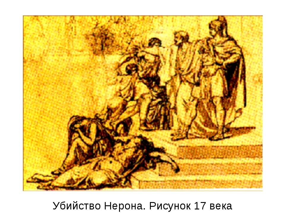 Нужна картинка казни в древнем риме