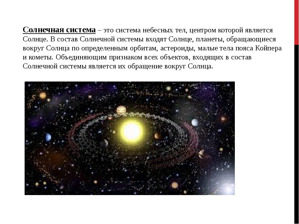 Солнечная система– это система небесных тел, центром которой является Солнце...