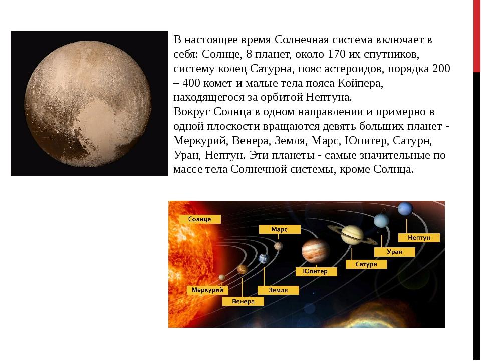 В настоящее время Солнечная система включает в себя: Солнце, 8 планет, около...