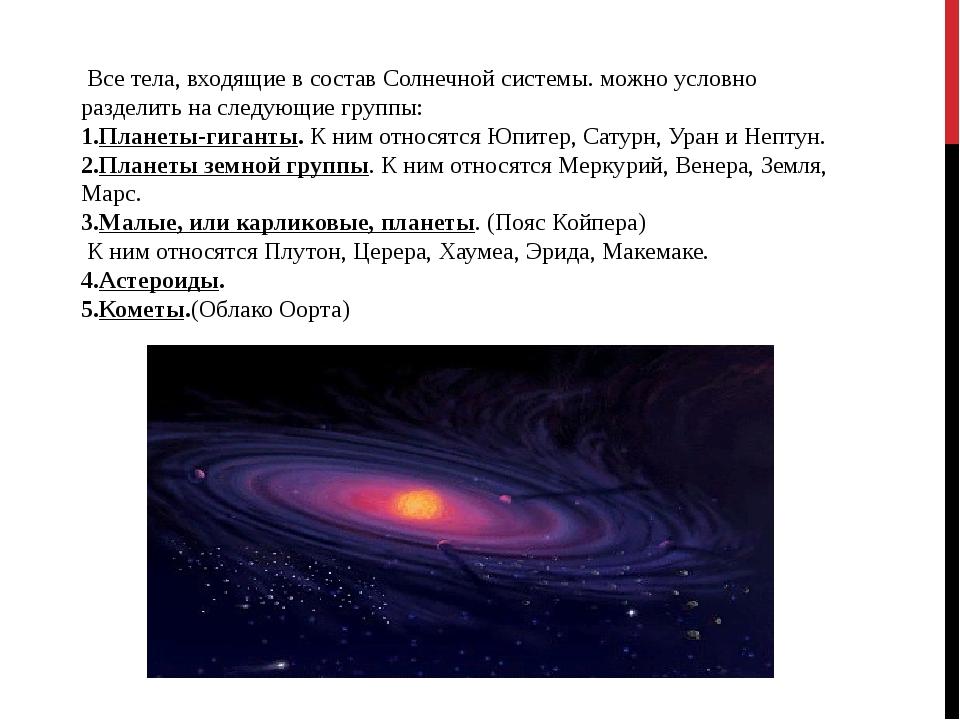 Все тела, входящие в состав Солнечной системы. можно условно разделить на сл...