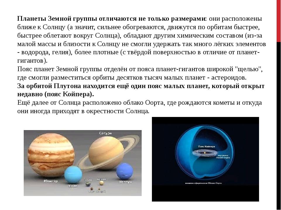 Планеты Земной группы отличаются не только размерами: они расположены ближе к...