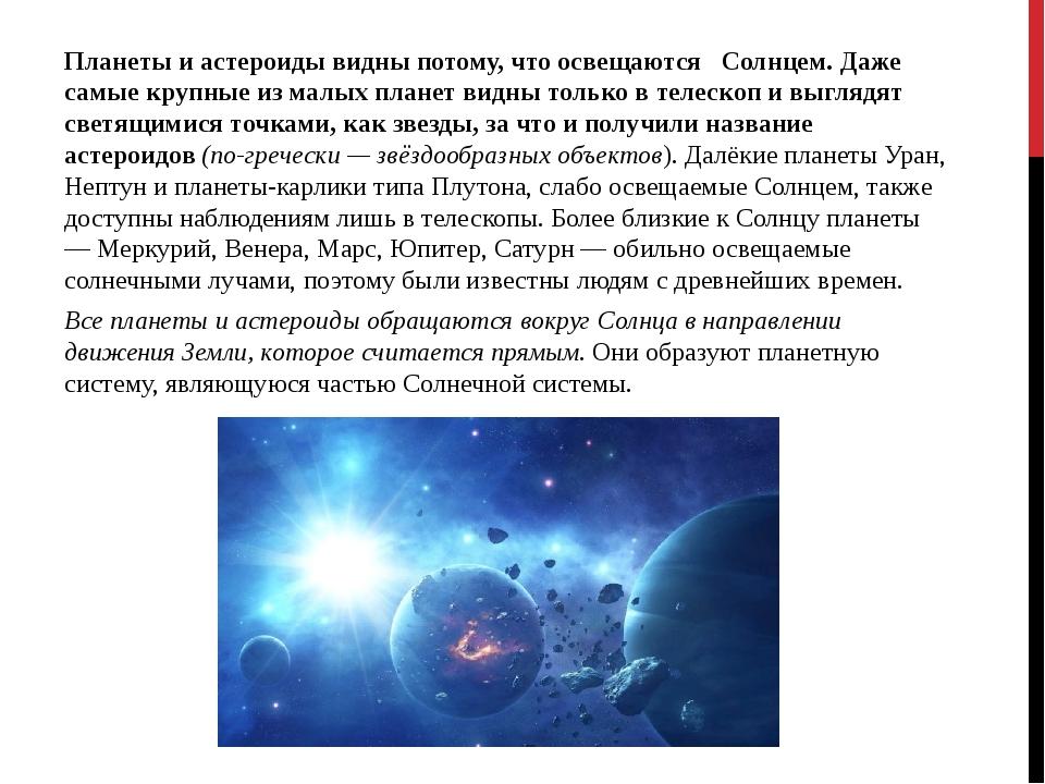 Планеты и астероиды видны потому, что освещаются Солнцем. Даже самые крупные...