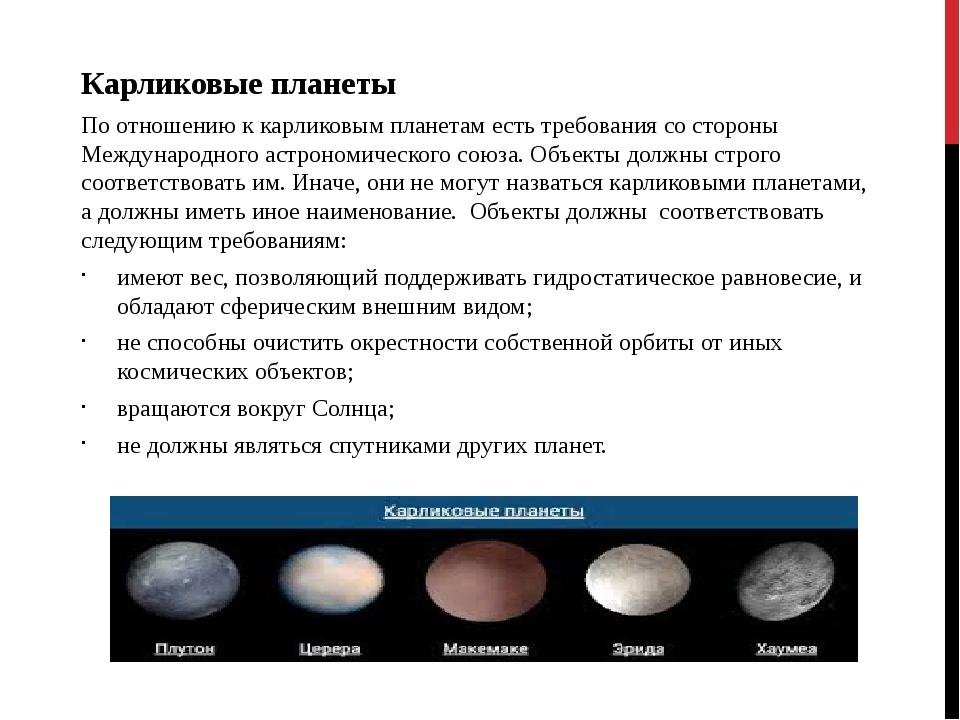 Карликовые планеты По отношению к карликовым планетам есть требования со стор...