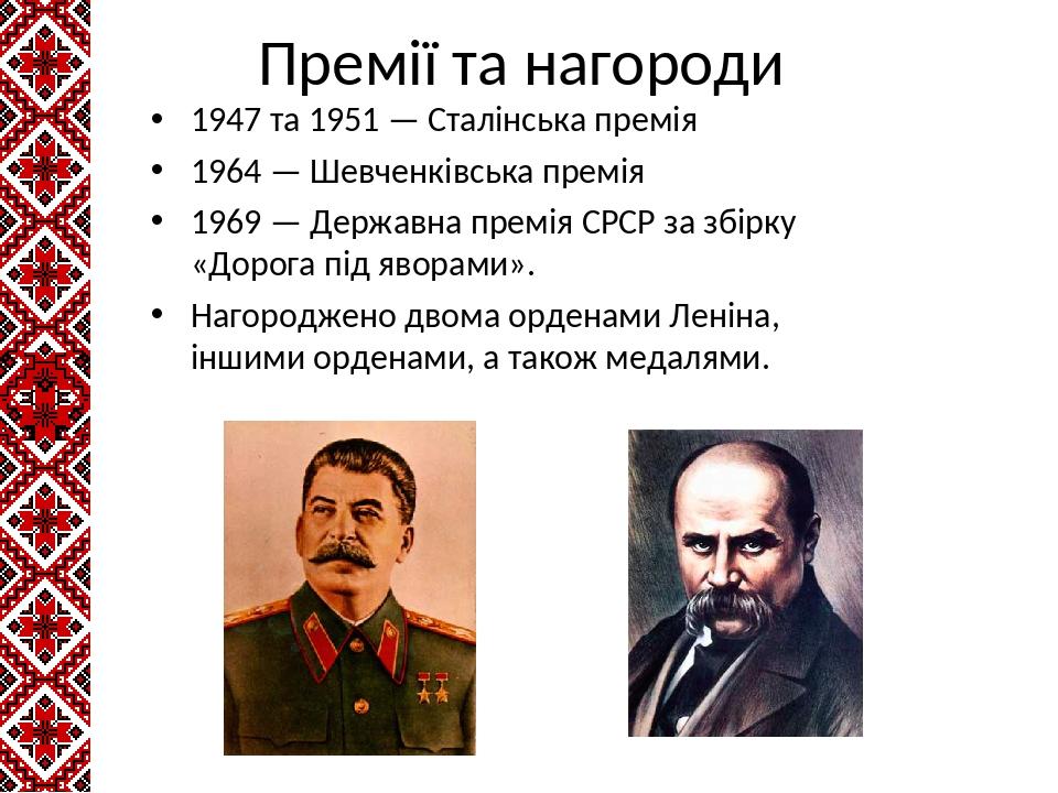 1947 та 1951 — Сталінська премія 1964 — Шевченківська премія 1969 — Державна...
