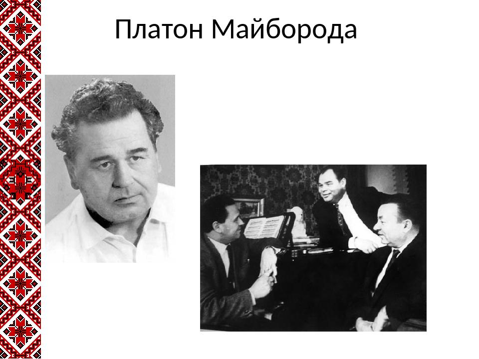 Платон Майборода