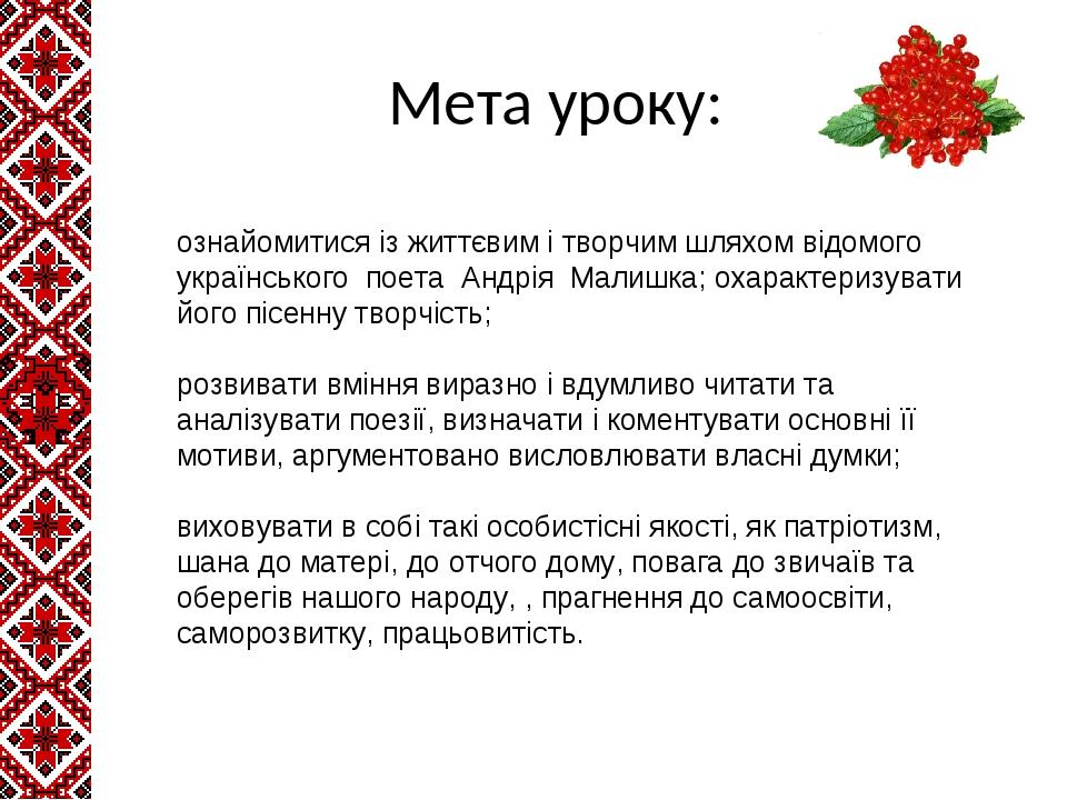 Мета уроку: ознайомитися із життєвим і творчим шляхом відомого українського...