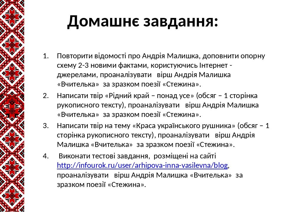 Домашнє завдання: Повторити відомості про Андрія Малишка, доповнити опорну сх...