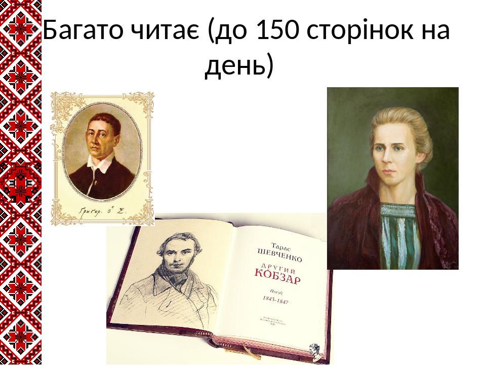 Багато читає (до 150 сторінок на день)