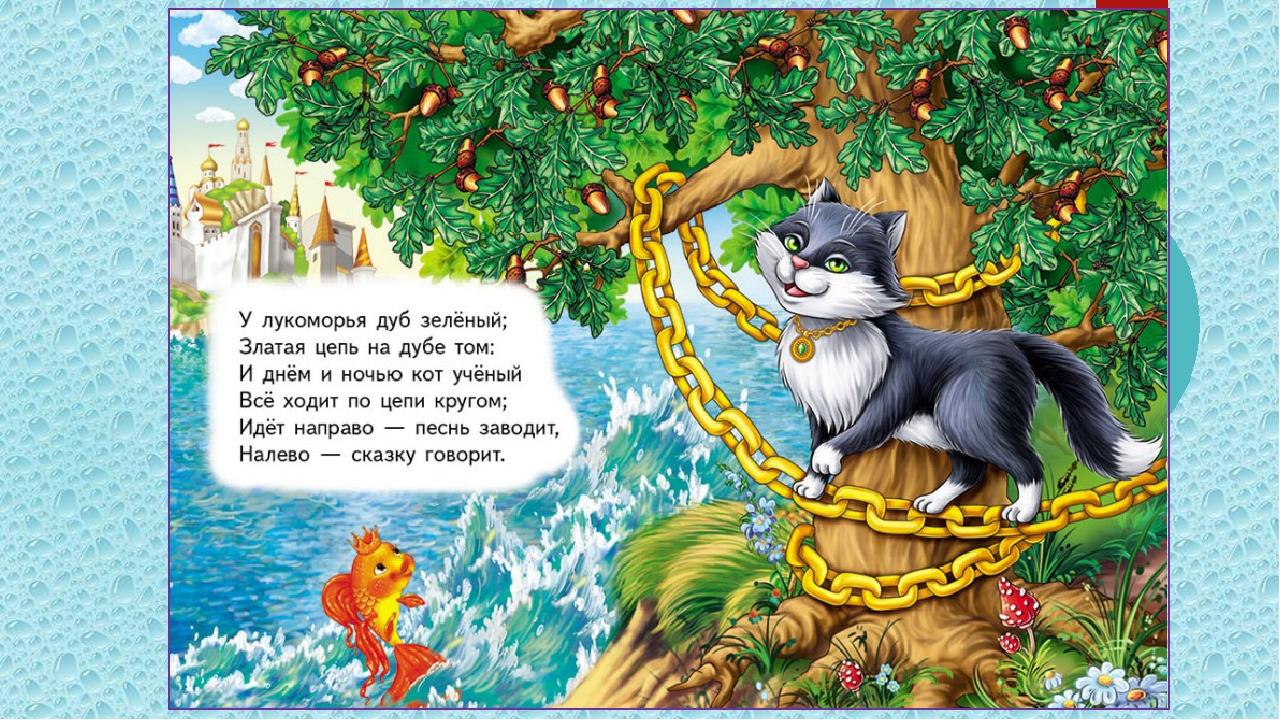 картинки к сказкам пушкина кот на дубе