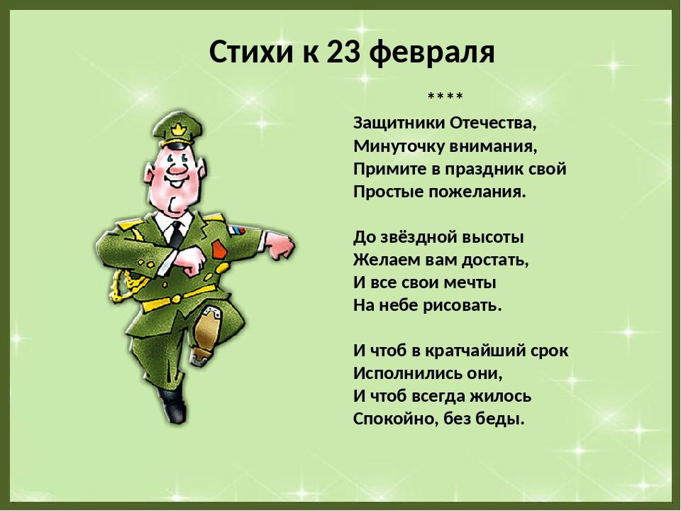 нем могли стихи про защитников отечества на 23 февраля сказочный город, столица