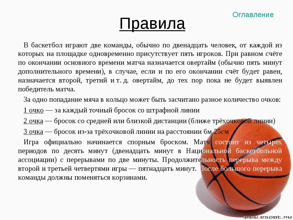 В баскетбол играют две команды, обычно по двенадцать человек, от каждой из ко...
