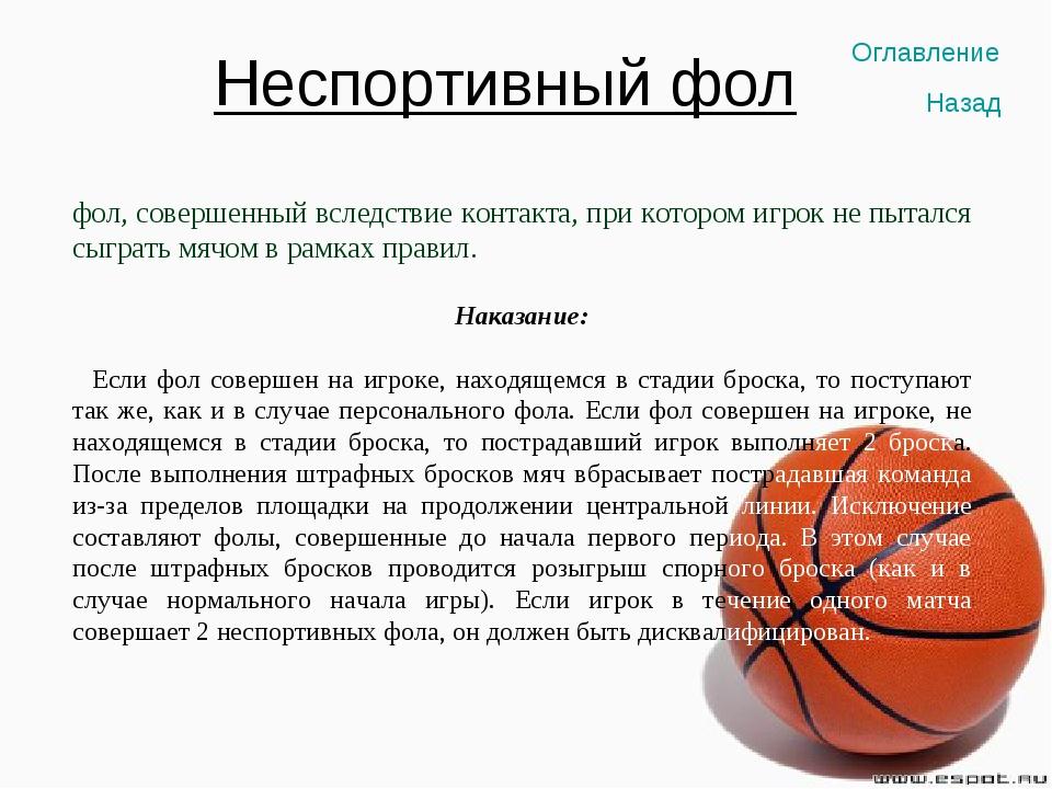 Неспортивный фол фол, совершенный вследствие контакта, при котором игрок не п...