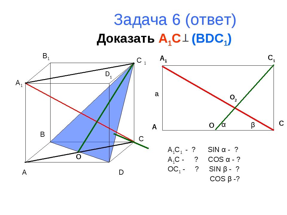 Задача 6 (ответ) Доказать A1C (BDC1) A B C D A1 B1 C 1 D1 O A1 A C C1 O O2 α...