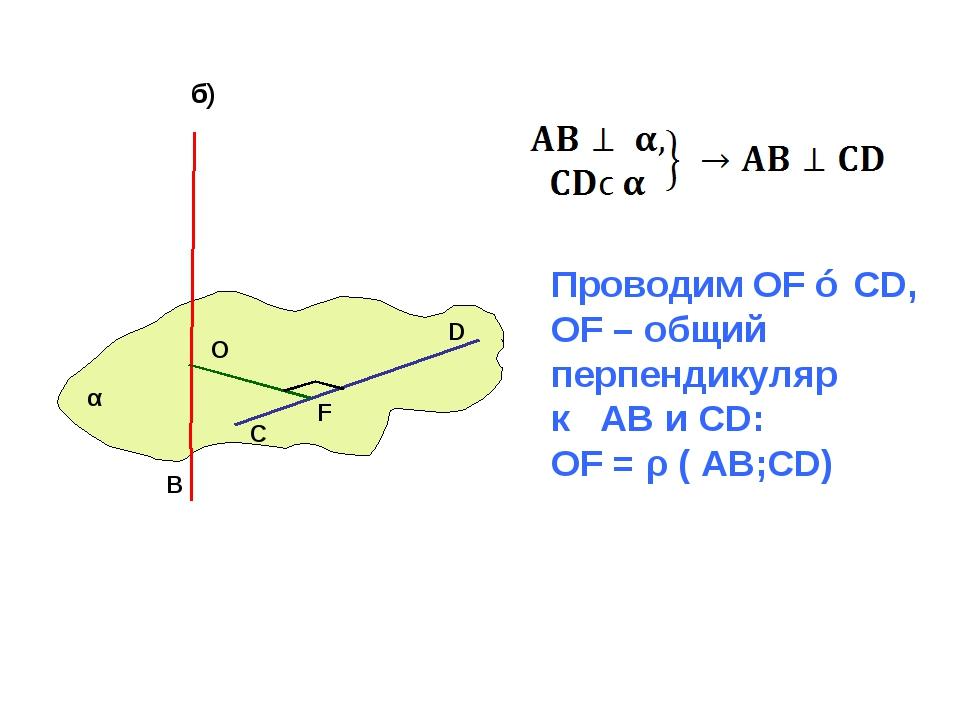B C F D O α б) Проводим OF ⊥ CD, OF – общий перпендикуляр к AB и CD: OF = ρ (...