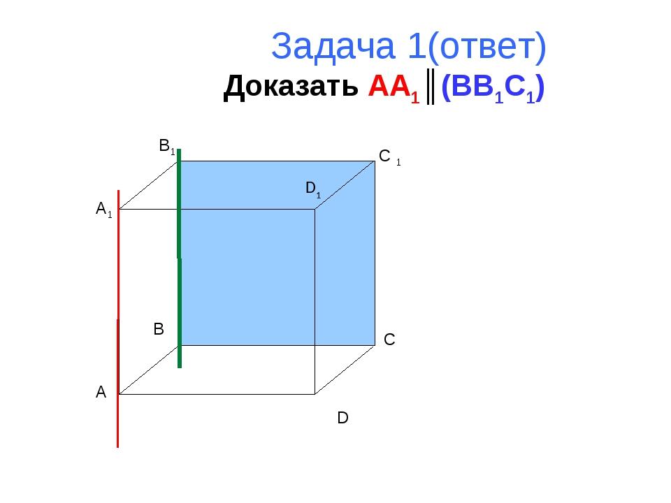 Задача 1(ответ) Доказать AA1║(BB1C1)