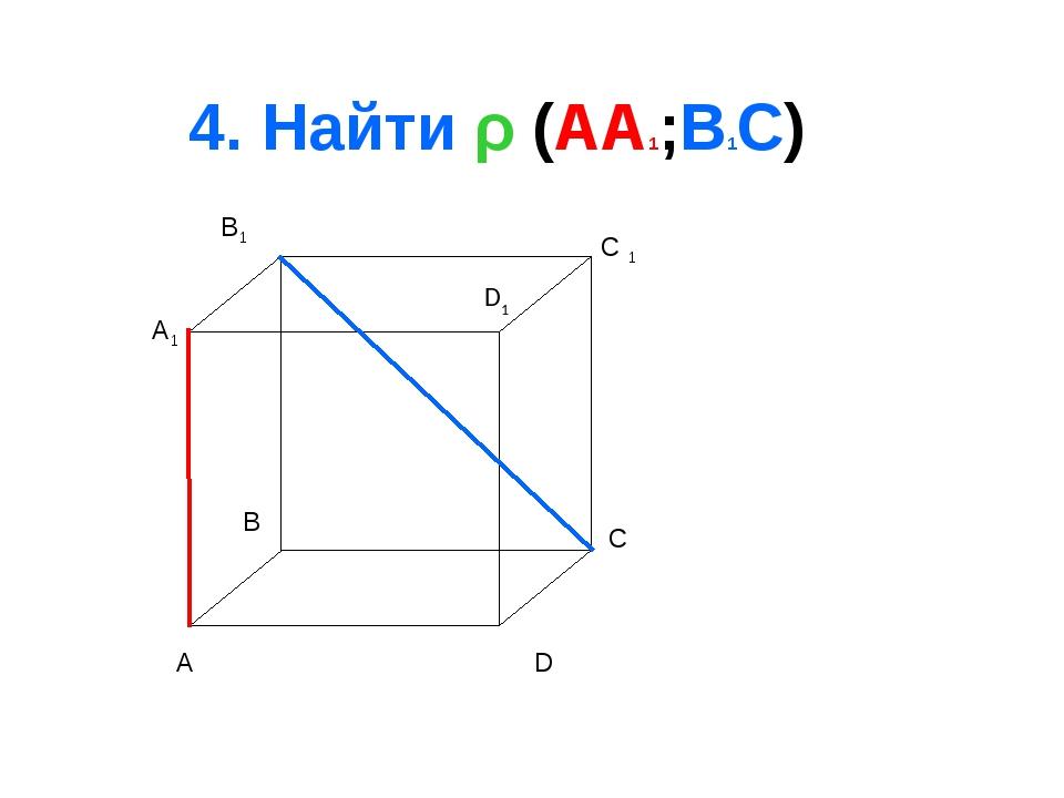 A B C D A1 B1 C 1 D1 4. Найти ρ (AA1;B1C)