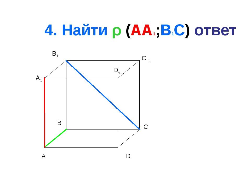 A B C D A1 B1 C 1 D1 4. Найти ρ (AA1;B1C) ответ